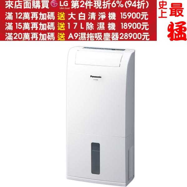 第二件94折+12期0利率★《結帳更優惠》Panasonic國際牌【F-Y12EB】6公升除濕機
