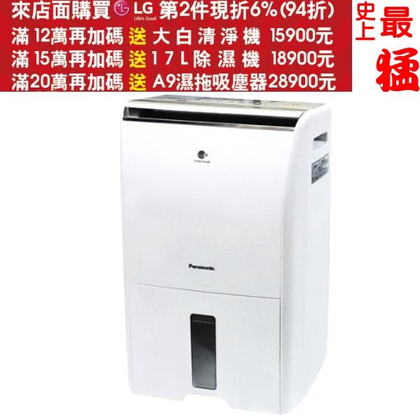 《結帳更優惠》Panasonic國際牌【F-Y20EH】10公升除濕機