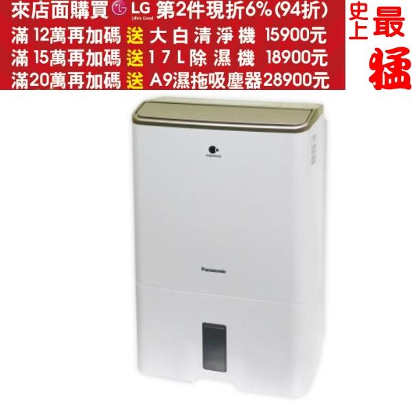《結帳更優惠》Panasonic國際牌【F-Y36CXW】除濕機