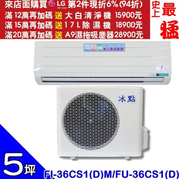 可刷卡+蝦皮下單再打99折★BD冰點【FI-36CS1(D)M/FU-36CS1(D)】分離式冷氣