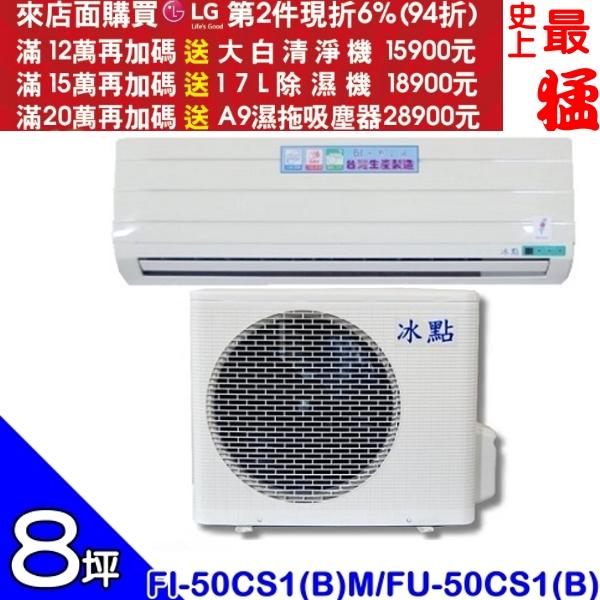 BD冰點【FI-50CS1(B)M/FU-50CS1(B)】分離式冷氣