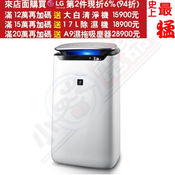 第二件94折+12期0利率★《結帳更優惠》SHARP夏普【FP-J80T-W】空氣清淨機