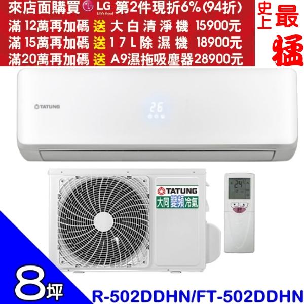 TATUNG大同【R-502DDHN/FT-502DDHN】《變頻》分離式冷氣