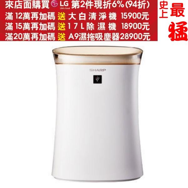 第二件94折+12期0利率★《結帳更優惠》SHARP夏普【FU-G50T-W】12坪自動除菌離子空氣清淨機
