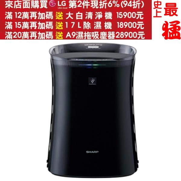 第二件94折+12期0利率★《結帳更優惠》SHARP 夏普 【FU-GM50T-B 】蚊取空氣清淨機 黑色