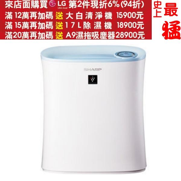 第二件94折+12期0利率★《結帳更優惠》SHARP夏普【FU-H30T-W】6 坪除菌離子空氣清淨機