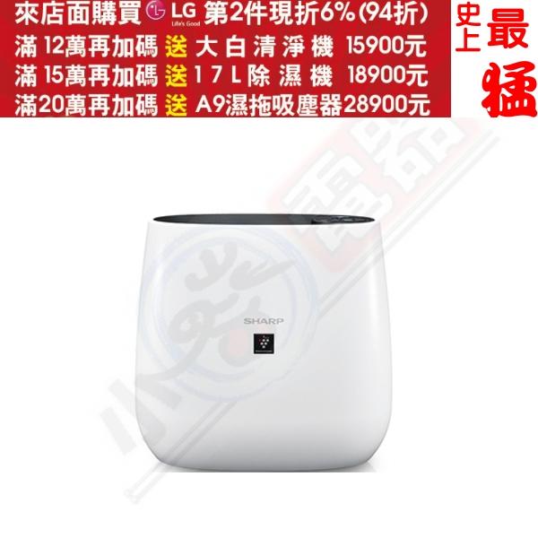 第二件94折+12期0利率★《結帳更優惠》SHARP夏普【FU-J30T-W】空氣清淨機