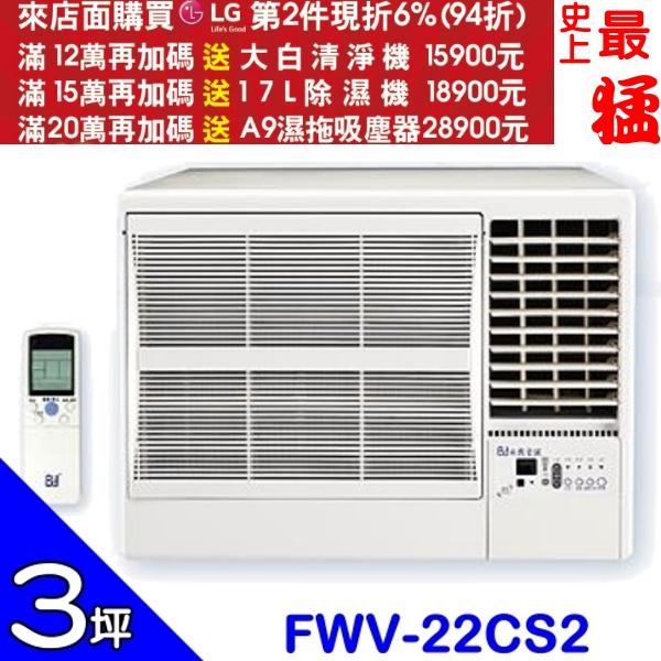 可刷卡+蝦皮下單再打99折★BD冰點【FWV-22CS2】窗型冷氣