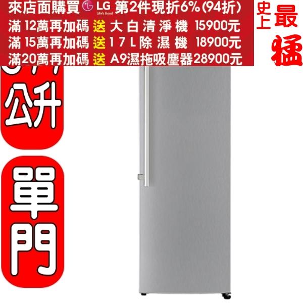可刷卡+蝦皮下單再打99折★《最終結帳自動再打X折》 LG樂金【GR-RL40SV】377L變頻冷藏冰箱