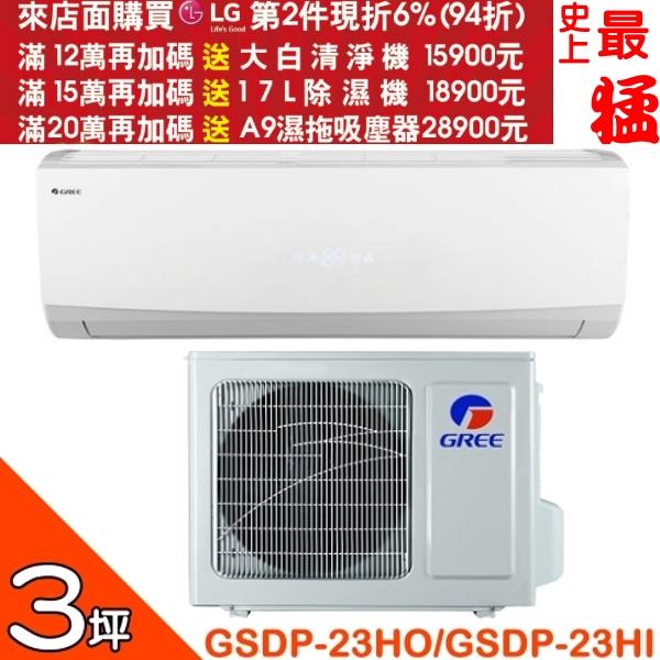 第二件94折+12期0利率★GREE格力【GSDP-23HO/GSDP-23HI】《變頻》+《冷暖》分離式冷氣