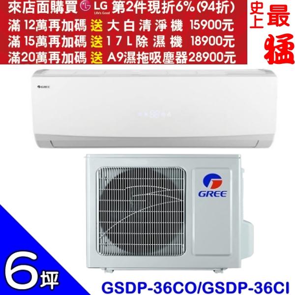 第二件94折+12期0利率★GREE格力【GSDP-36CO/GSDP-36CI】《變頻》分離式冷氣