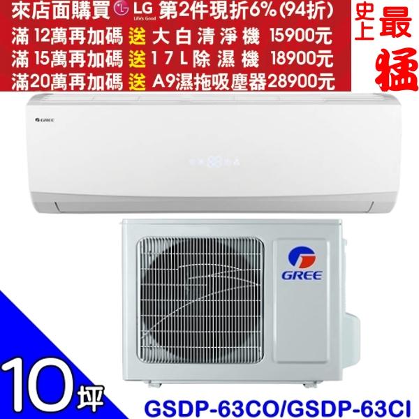 第二件94折+12期0利率★GREE格力【GSDP-63CO/GSDP-63CI】《變頻》分離式冷氣