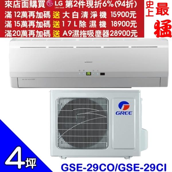 第二件94折+12期0利率★GREE格力【GSE-29CO/GSE-29CI】《變頻》分離式冷氣