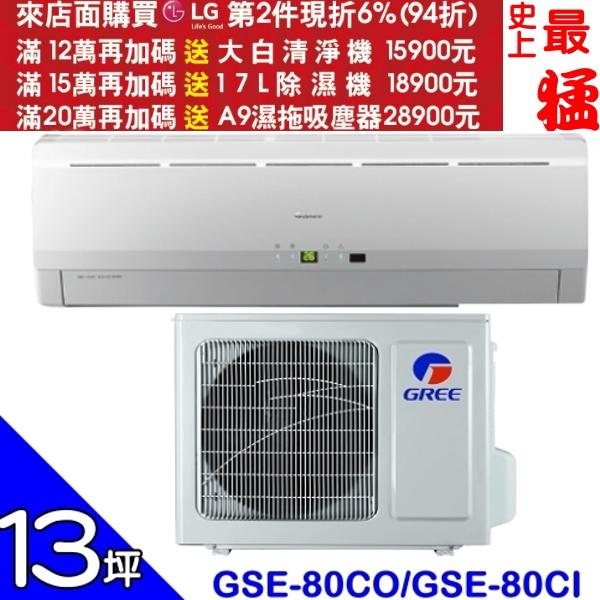 第二件94折+12期0利率★GREE格力【GSE-80CO/GSE-80CI】《變頻》分離式冷氣