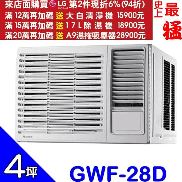 第二件94折+12期0利率★GREE格力【GWF-28D】窗型冷氣