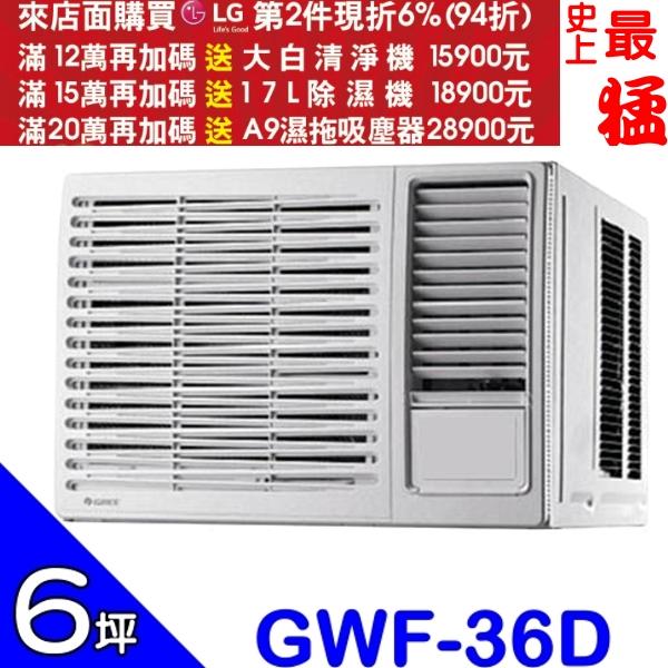 可刷卡+蝦皮下單再打99折★《最終結帳自動再打9折》GREE格力【GWF-36D】窗型冷氣