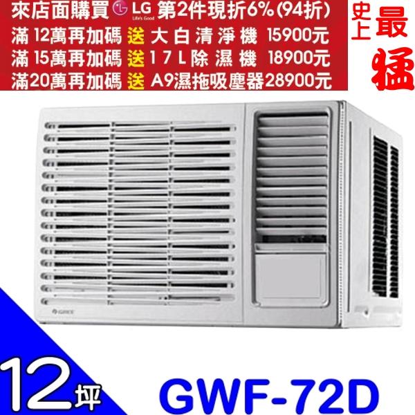 第二件94折+12期0利率★GREE格力【GWF-72D】窗型冷氣