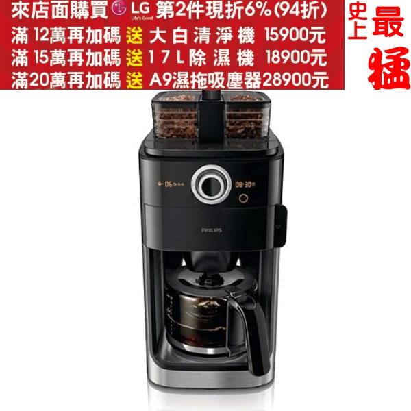 可刷卡+蝦皮下單再打99折★飛利浦【HD7762】咖啡機