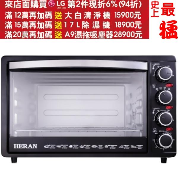 HERAN禾聯【HEO-3001BGH】30L四旋鈕電烤箱