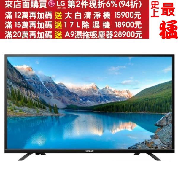 可刷卡+蝦皮下單再打99折★HERAN禾聯【HF-32EA3】32吋 LED液晶電視顯示器+視訊盒