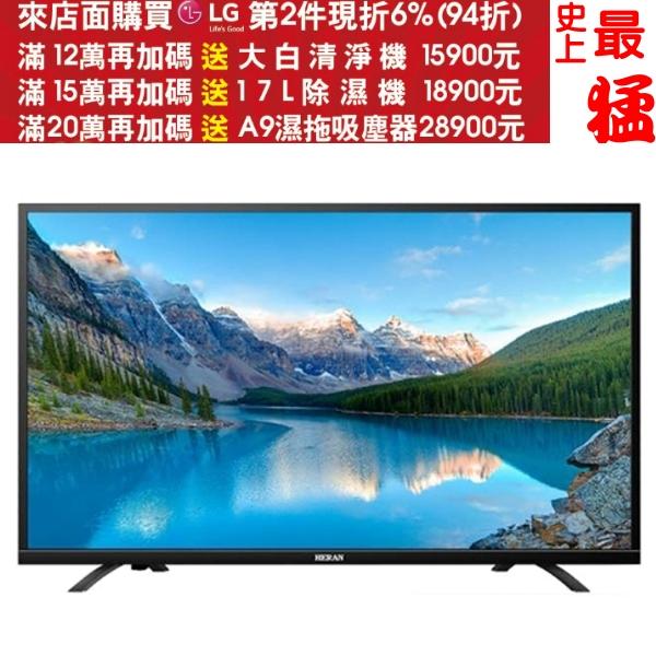 可刷卡+蝦皮下單再打99折★HERAN禾聯【HF-43EA3】43吋 LED液晶電視顯示器+視訊盒