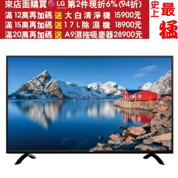 HERAN禾聯【HF-50DA5】50型低藍光FHD LED液晶顯示器+視訊盒