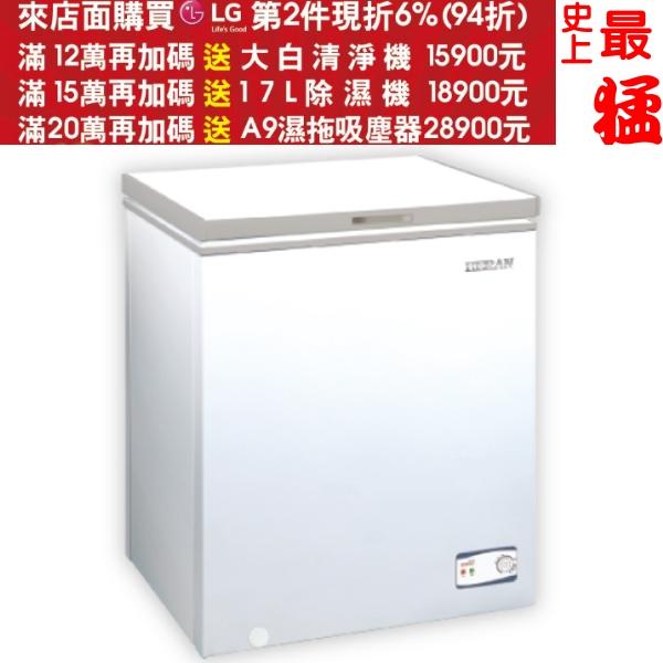 HERAN禾聯【HFZ-1511】《142公升》冷凍櫃