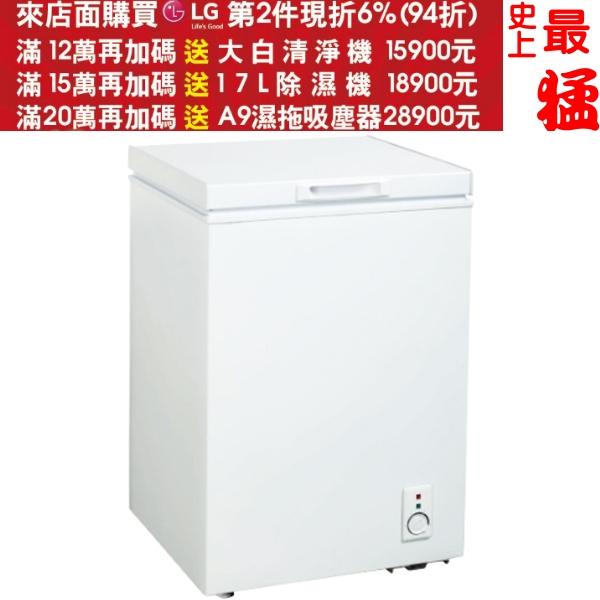 HERAN禾聯【HFZ-1562】150L臥式冷凍櫃