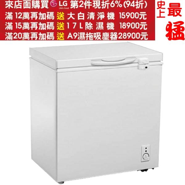 可刷卡+蝦皮下單再打99折★HERAN禾聯【HFZ-2062】200L臥式冷凍櫃