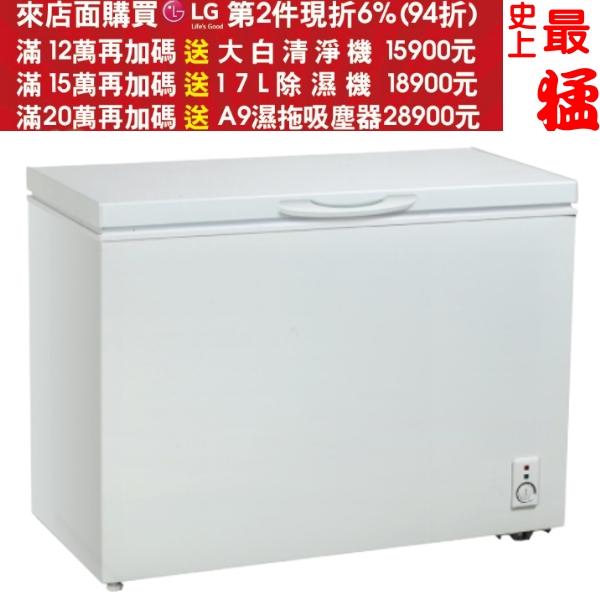 可刷卡+蝦皮下單再打99折★HERAN禾聯【HFZ-3062】300L臥式冷凍櫃