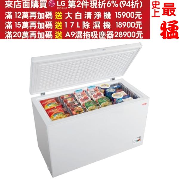 可刷卡+蝦皮下單再打99折★HERAN禾聯【HFZ-4061】冷凍櫃《400公升》