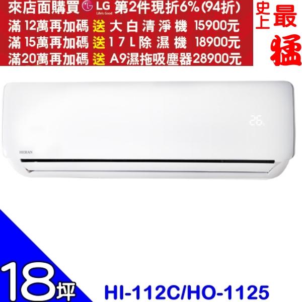 第二件94折+12期0利率★禾聯《定頻》【HI-112C/HO-1125】分離式冷氣18坪