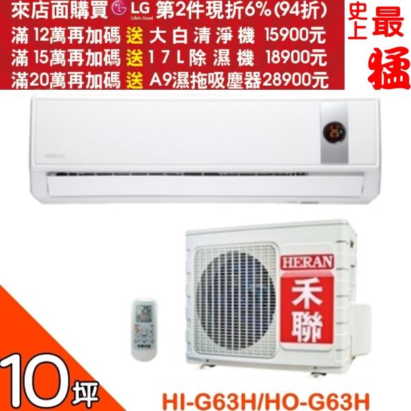 第二件94折+12期0利率★禾聯《變頻》《冷暖》【HI-G63H/HO-G63H】分離式冷氣10坪