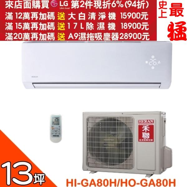 第二件94折+12期0利率★禾聯《變頻》《冷暖》【HI-GA80H/HO-GA80H】分離式冷氣13坪
