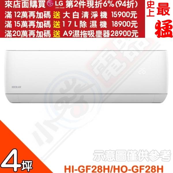 第二件94折+12期0利率★禾聯《變頻》《冷暖》【HI-GF28H/HO-GF28H】分離式冷氣4坪