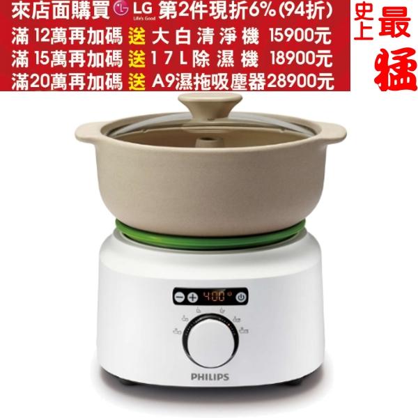 PHILIPS飛利浦【HR2210】汽鍋醇湯煲