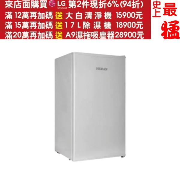 HERAN禾聯【HRE-0712】《70公升》單門小冰箱