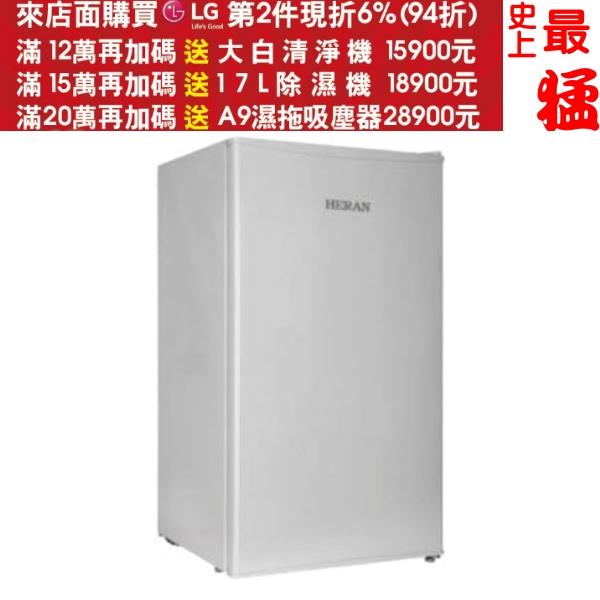 HERAN禾聯【HRE-1011】《95公升》單門小冰箱