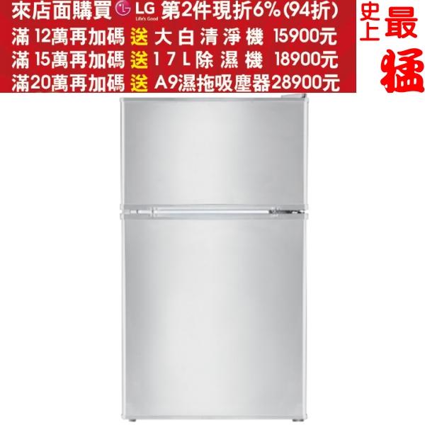 可刷卡+蝦皮下單再打99折★HERAN禾聯【HRE-B1011】100L 雙門冰箱