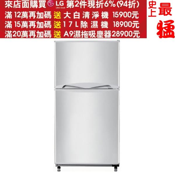 HERAN禾聯【HRE-B1311】130公升1級能效雙門小冰箱