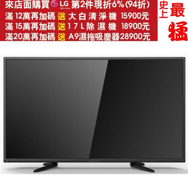 Westinghouse美國西屋【HTV-50FHD710】50吋 LED液晶顯示器+視訊盒