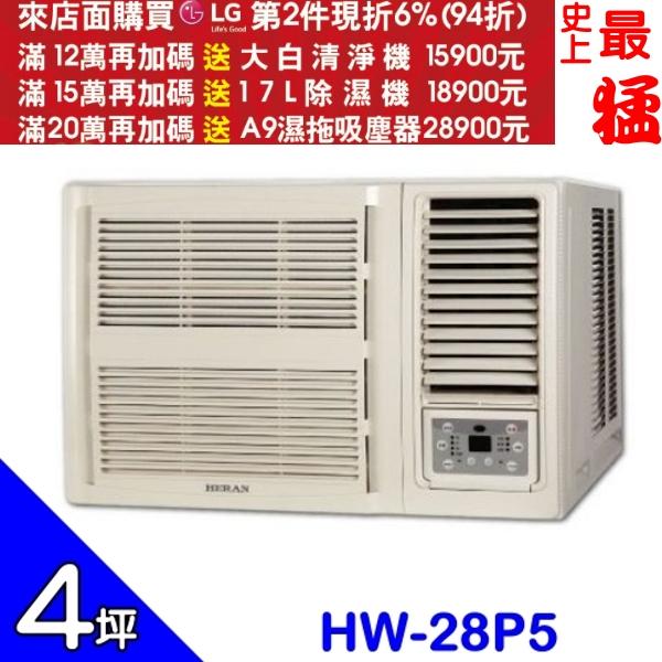 第二件94折+12期0利率★禾聯《定頻》【HW-28P5】窗型冷氣4坪