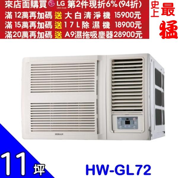 可刷卡+FB登記抽12次3000現金★HERAN禾聯【HW-GL72】《變頻》窗型冷氣