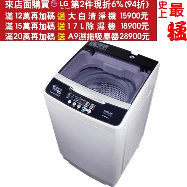 可刷卡+蝦皮下單再打99折★HERAN禾聯【HWM-0651】洗衣機《6.5公斤人工智慧》