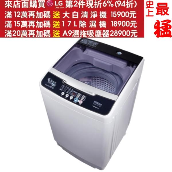 可刷卡+蝦皮下單再打99折★HERAN禾聯【HWM-0751】7.5KG 全自動洗衣機