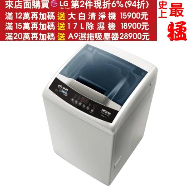 可刷卡+蝦皮下單再打99折★HERAN禾聯【HWM-1011】洗衣機《10公斤》