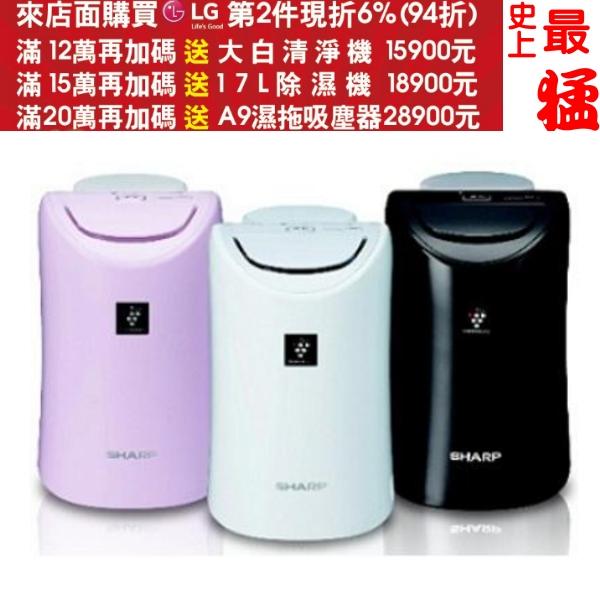 《結帳更優惠》SHARP夏普【IG-DK1T-P/IG-DK1T-W/IG-DK1T-B】空氣清淨機