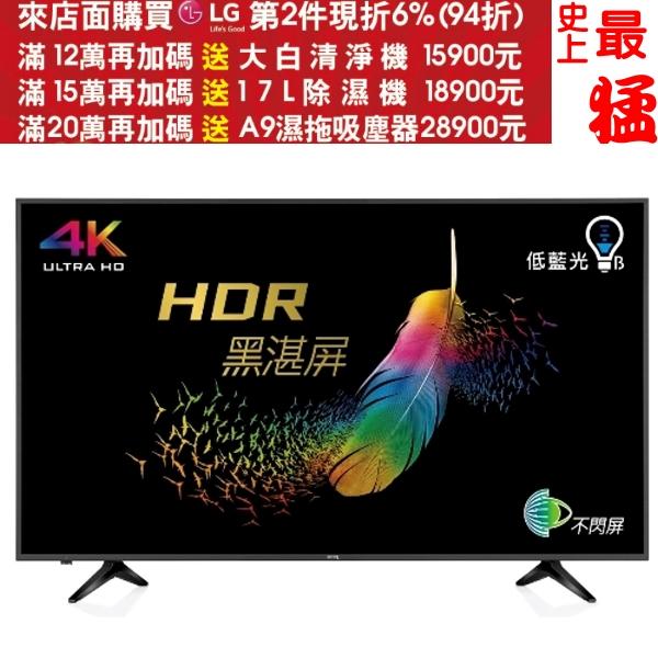 第二件94折+12期0利率★BenQ明碁【J65-700】65吋 4K HDR連網顯示器+視訊盒