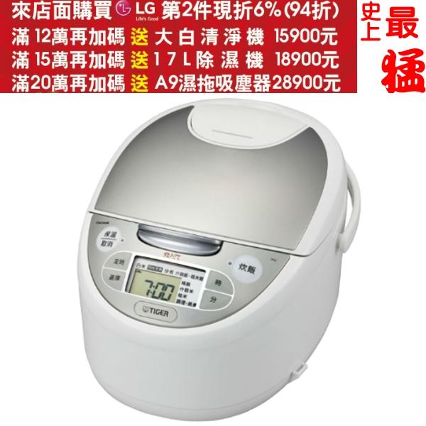 第二件94折+12期0利率★虎牌【JAX-S10R】電子鍋