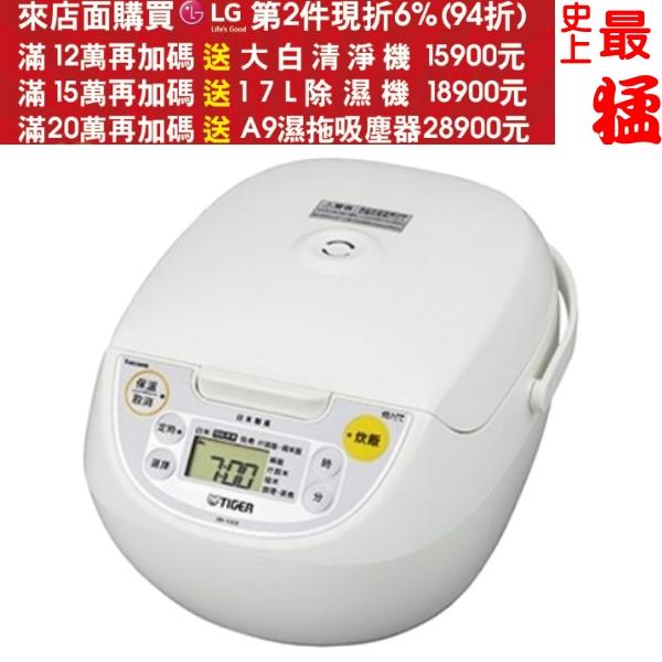 可刷卡+蝦皮下單再打99折★虎牌【JBV-S10R】電子鍋